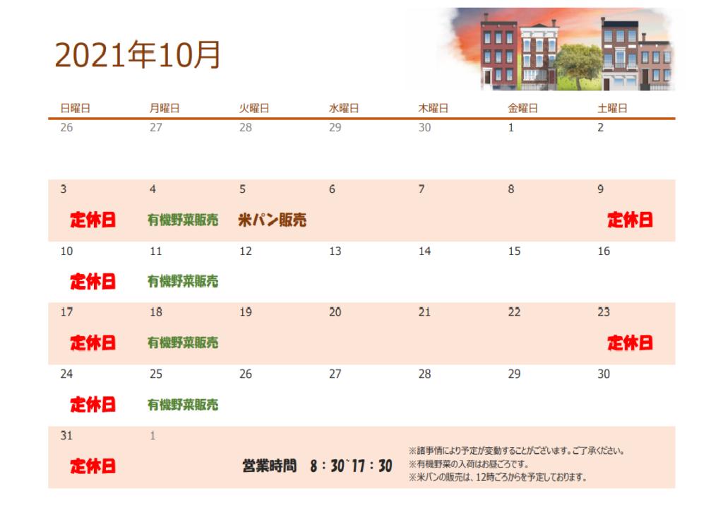 直売店の営業カレンダー
